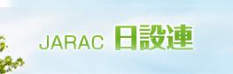 日本冷凍空調設備工業連合会