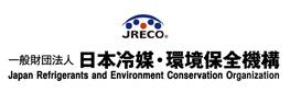 日本冷媒・環境保全機構
