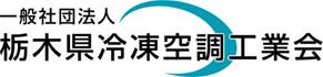 一般社団法人栃木県冷凍空調工業会